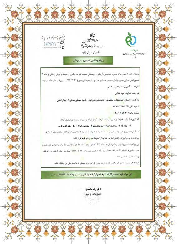 گروه تولیدی صنایع غذایی میلاد سامان