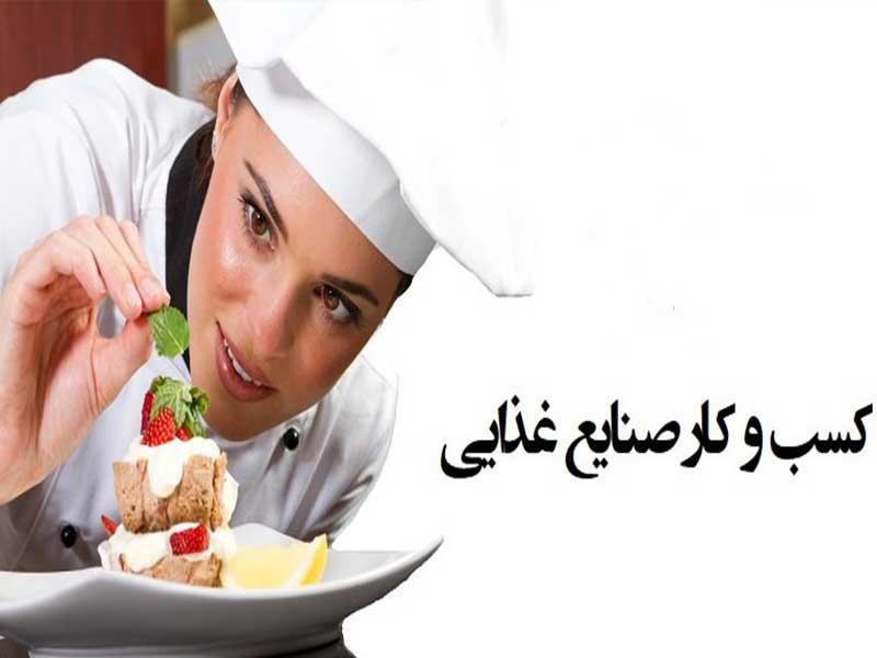 کسب و کار مواد غذایی